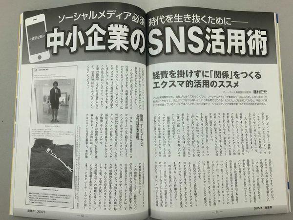 3月号の商業界の藤村先生の記事は全6ページに渡ります。