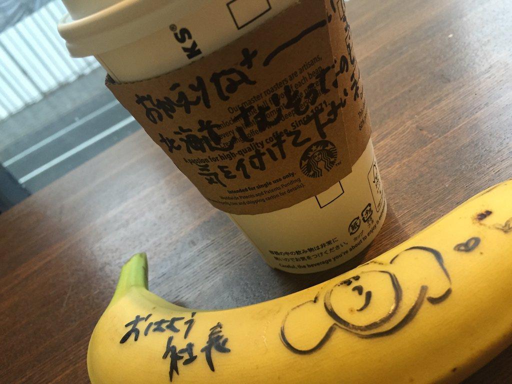 バナナにもちがうスタッフの子からメッセージ。