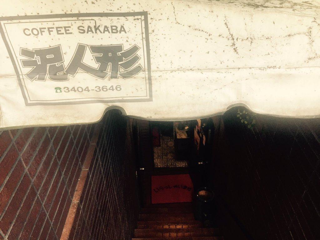 コーヒー屋を3軒ハシゴ。2軒目は知る人ぞ知る泥人形でした。