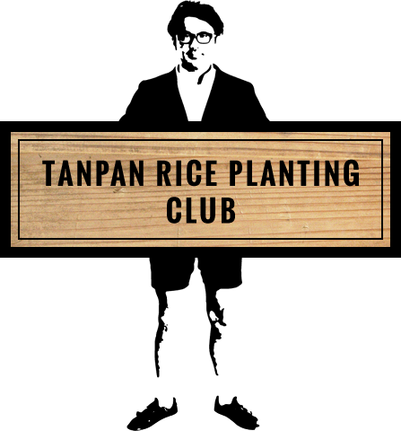 TANPAN RICE PLANTING CLUB 短パン田植え部